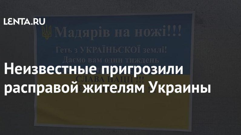 Невідомі погрожують жителям України: Україна: колишній Радянський Союз: Lenta.ru