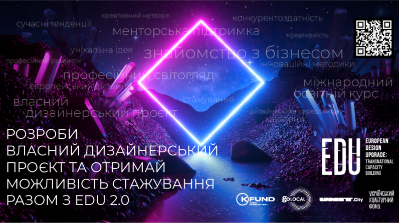 В Україні стартує другий сезон унікального міжнародного навчального курсу з дизайну