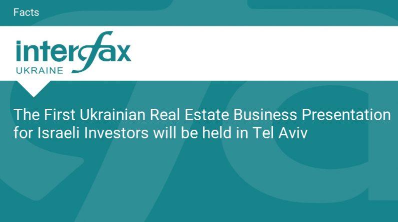 Перша українська пропозиція роботи із нерухомості для ізраїльських інвесторів відбудеться у Тель -Авіві